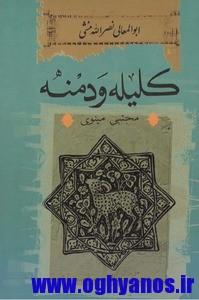 1417173100011 - دانلود کتاب کلیله و دمنه از ابوالمعالی نصرالله منشی