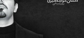 1421665553711 272x125 - دانلود آلبوم احسان خواجه امیری به نام پاییز تنهایی