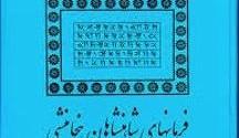571 216x125 - دانلود کتاب فرمانهای شاهنشاهان هخامنشی