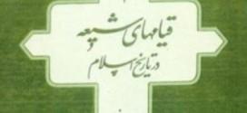 1423694856771 272x125 - دانلود کتاب قیامهای شیعه در تاریخ اسلام