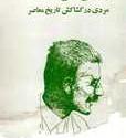 1424451850461 114x125 - دانلود کتاب جلال آل احمد: مردی در کشاکش تاریخ معاصر