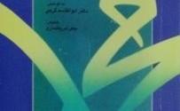 1431003421261 203x125 - دانلود کتاب چکیده تاریخ پیامبر اسلام (ص)