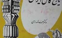 1431259398941 203x125 - دانلود کتاب  تاریخ کامل ایران : از تاسیس سلسله ماد تا عصر حاضر