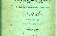 1431259844541 197x125 - دانلود دیوان میرزا ابوالحسن جلوه