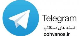 1451662318981 272x125 - دانلود تلگرام نسخه دسکتاب | Telegram Desktop