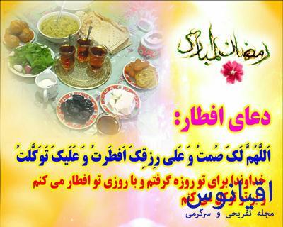 دعای امام علی هنگام افطار
