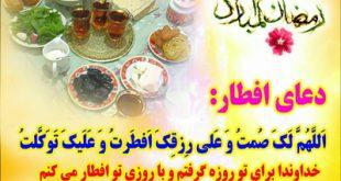 re2300 310x165 - دعای امام علی (ع) هنگام افطار