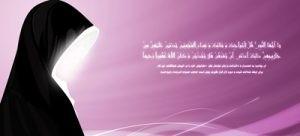انواع حجاب که در قرآن ذکر شده