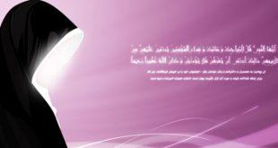 re2343 310x165 - انواع حجاب که در قرآن ذکر شده