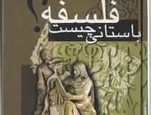 Piyer Ado   Falsafe Bastani Chist   Bagheri 217x165 - دانلود کتاب فلسفه باستان چیست