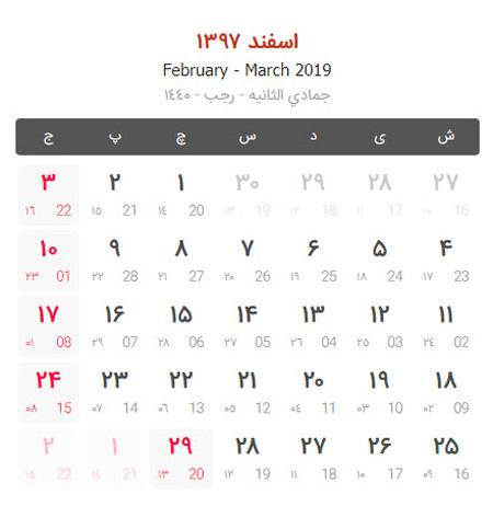 calendar97 year1 13 - تقویم سال 1397 همراه با مناسبت های سال