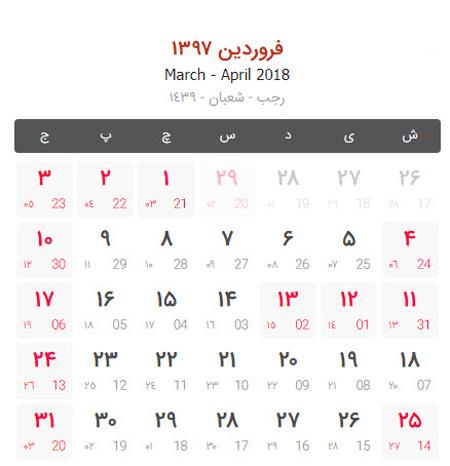 calendar97 year1 2 - تقویم سال 1397 همراه با مناسبت های سال
