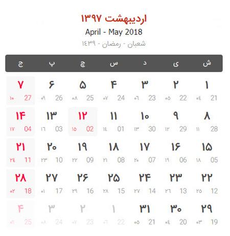 calendar97 year1 3 - تقویم سال 1397 همراه با مناسبت های سال