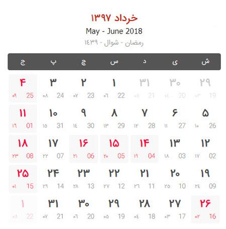 calendar97 year1 4 - تقویم سال 1397 همراه با مناسبت های سال