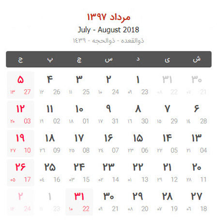calendar97 year1 6 - تقویم سال 1397 همراه با مناسبت های سال