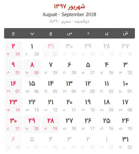 calendar97 year1 7 - تقویم سال 1397 همراه با مناسبت های سال