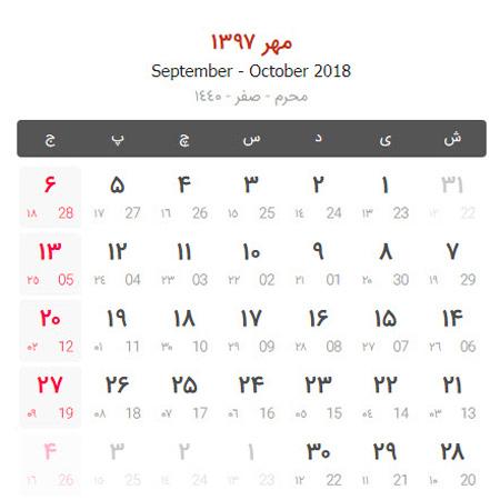 calendar97 year1 8 - تقویم سال 1397 همراه با مناسبت های سال