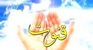 دعاهای مستحبی برای قنوت نماز