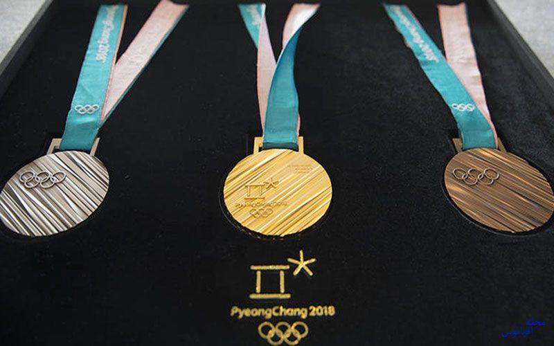 مدال المپیک زمستانی 2018 پیونگ چانگ