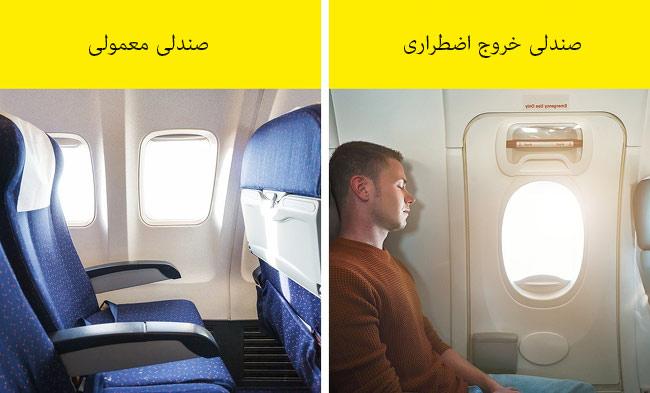 صندلی هواپیما