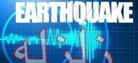 635109730324914620 272x125 - دانلود افزونه گزارش زمین لرزه برای مرورگر کروم